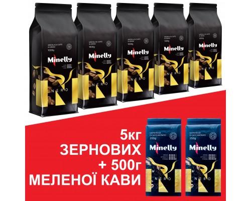 Набор Кофе NERO ТМ Minelly 5кг в Зернах и 500г Молотого | Акция 5+2