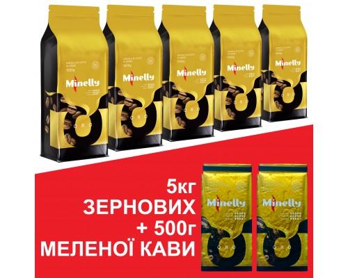Набор Кофе ORO ТМ Minelly 5кг в Зернах и 500г Молотого | Акция 5+2