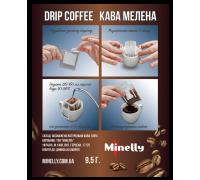 Дріп-кава ТМ Minelly Drip Неро