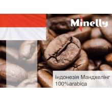 """Кофе в зернах """"Индонезия Мандхелинг"""", Arabica 100%"""