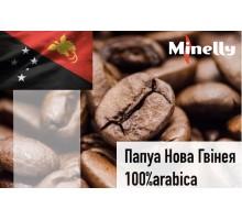 """Кофе в зернах """"Папуа Новая Гвинея"""", Arabica 100%"""