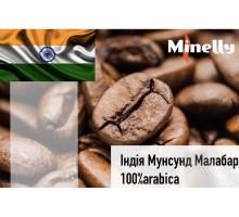 "Кофе в зернах ""Индия Мунсунд Малабар"", Arabica 100%"