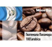 """Кофе в зернах """"Гватемала Пакамара"""", Arabica 100%"""