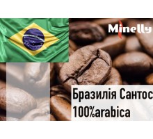 "Кофе в зернах ""Бразилия Сантос"", Arabica 100%"