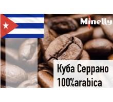"""Кофе в зернах """"Куба Серрано"""", Arabica 100%"""