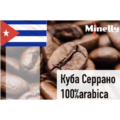 Куба Серрано