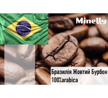 "Кофе в зернах ""Бразилия Желтый Бурбон"", Arabica 100%"