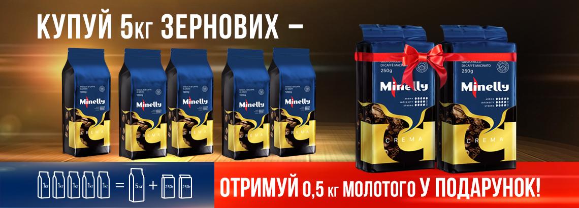 Акція 5+2 | Кава BRUNO ТМ Minelly | Набір 5кг в зернах і 500г меленої