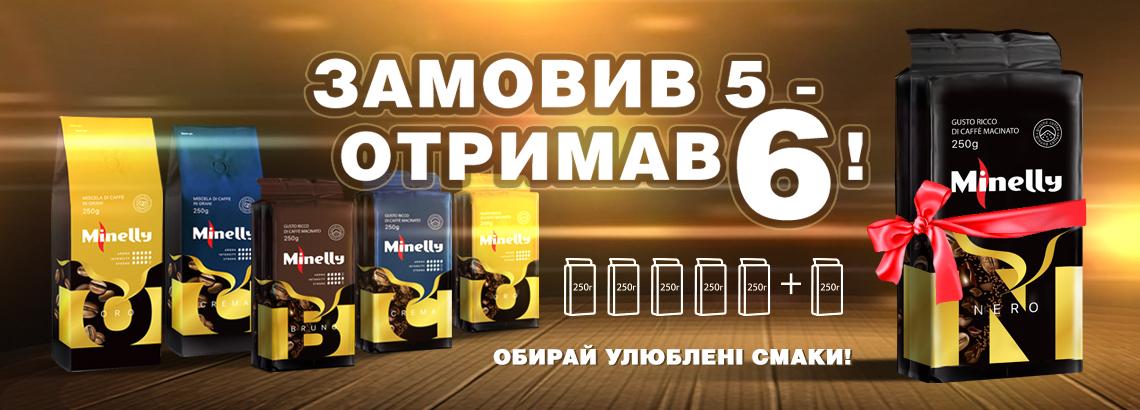 Акция: Шесть упаковок молотого кофе TM Minelly по цене Пяти!
